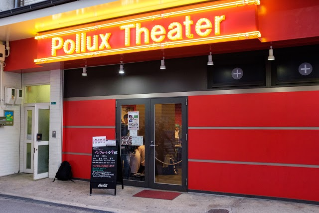 日本橋Pollux Theater