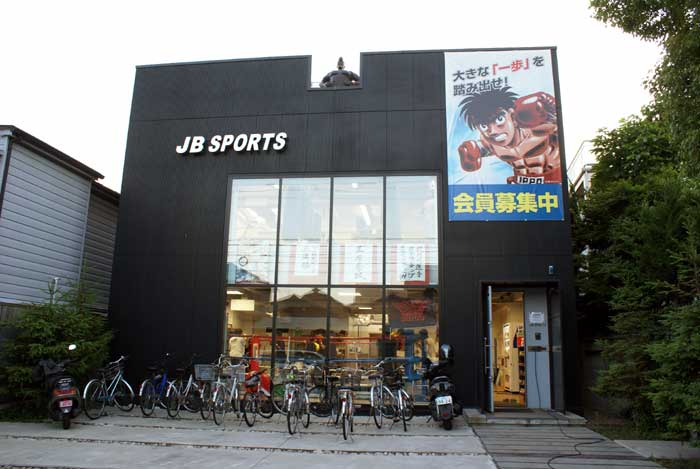 JBスポーツボクシングジム