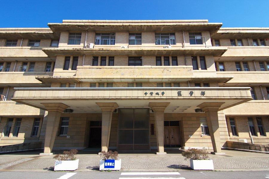 千葉大学医学部本館