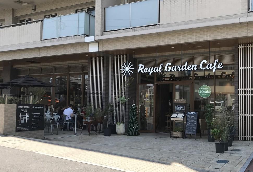 ロイヤルガーデンカフェたまプラーザ1