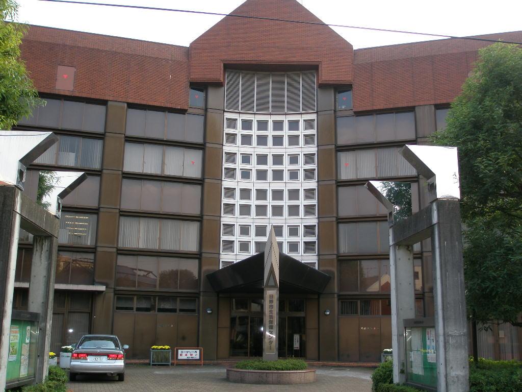 日野市生活保健センター
