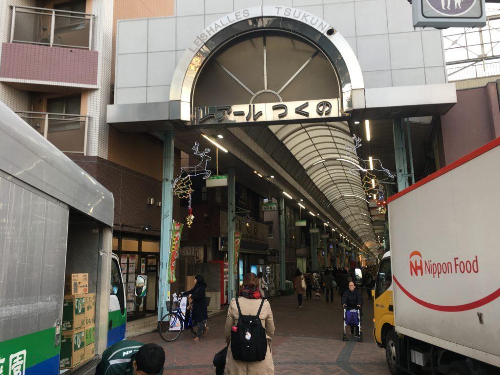 レアールつくの商店街