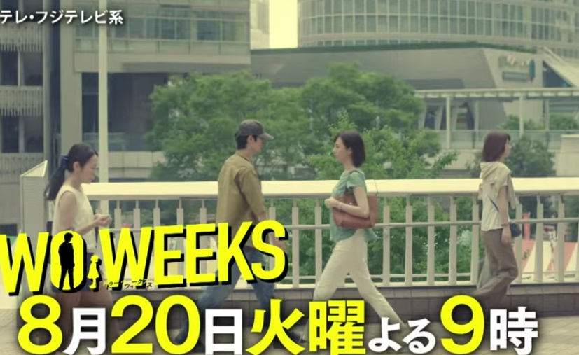 TWO WEEKS,6話