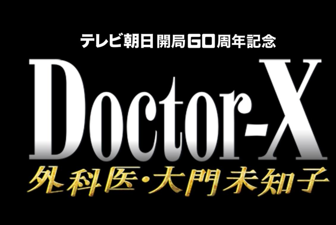 ドクターX,2019