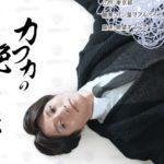カフカの東京絶望
