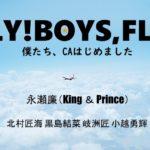 FLY,BOYS,FLY