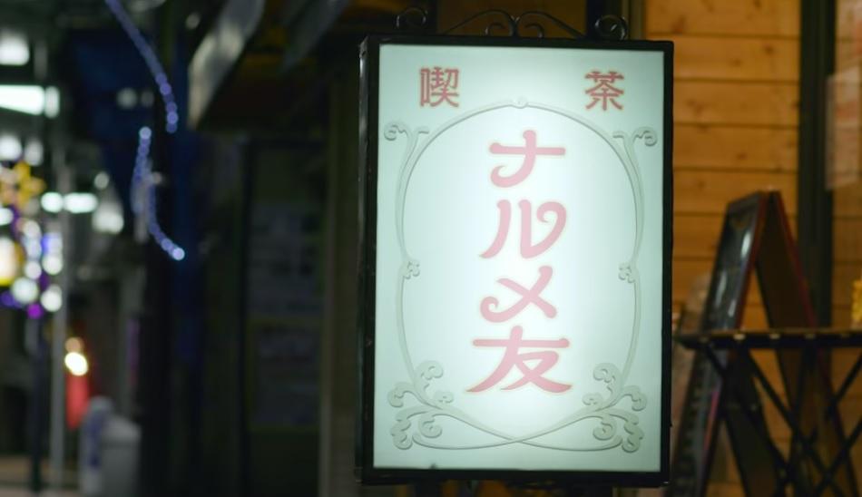カフカの東京絶望,1話
