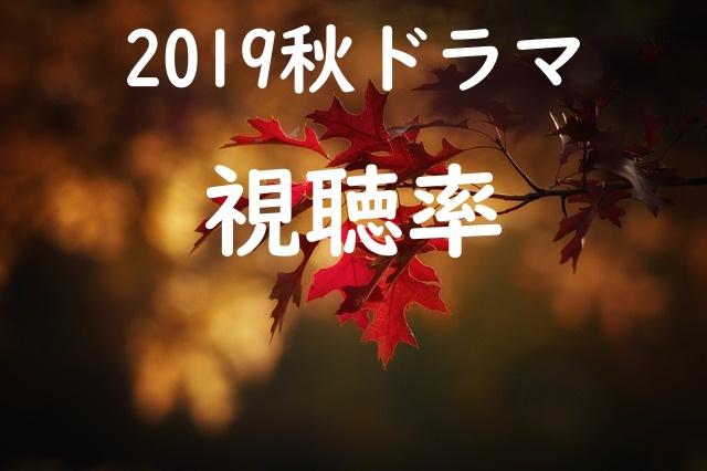 2019秋ドラマ,視聴率