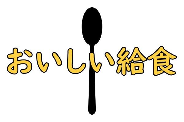 おいしい給食