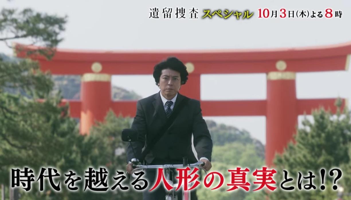 遺留捜査スペシャル2019