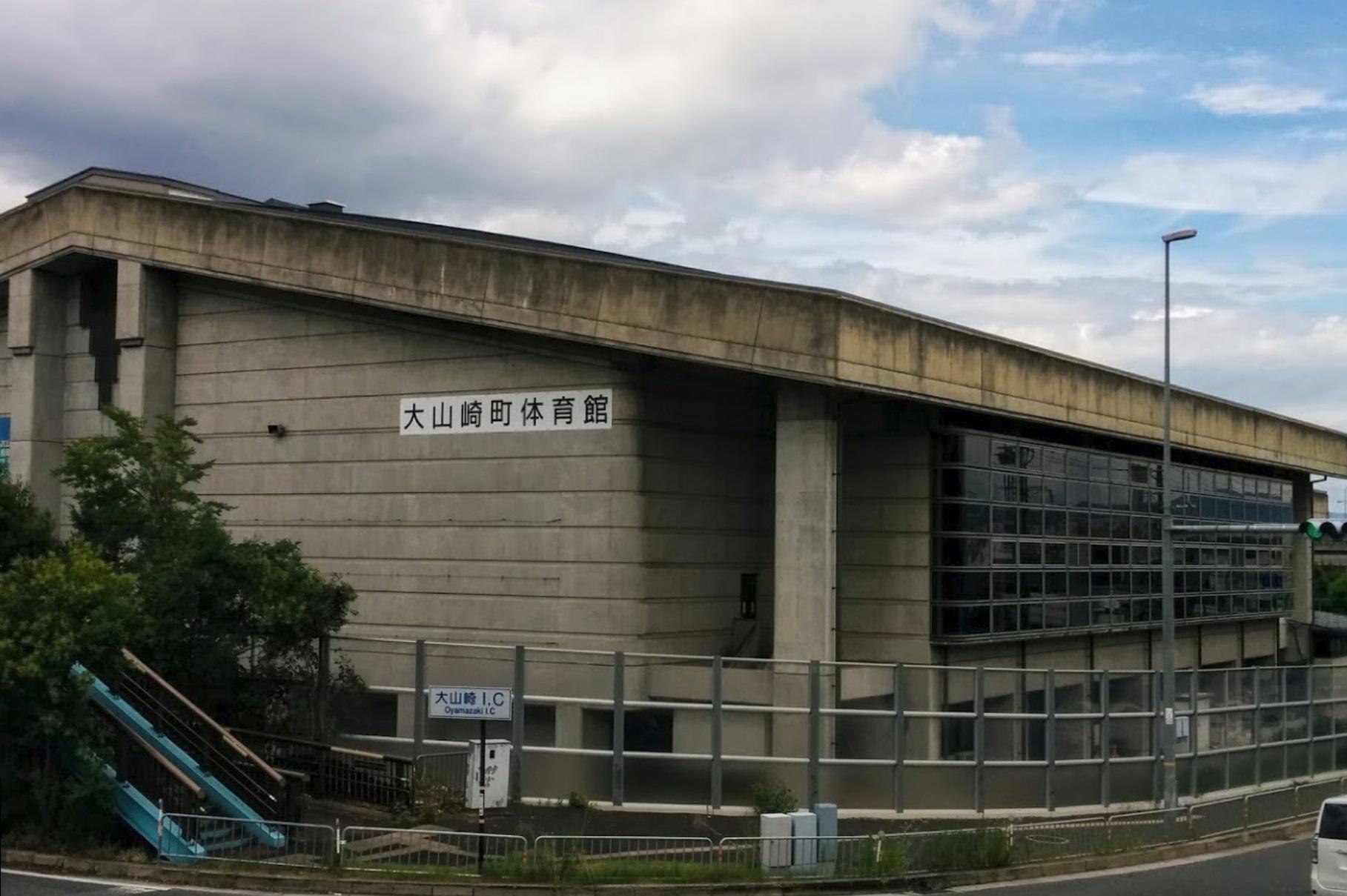 大山崎町体育館