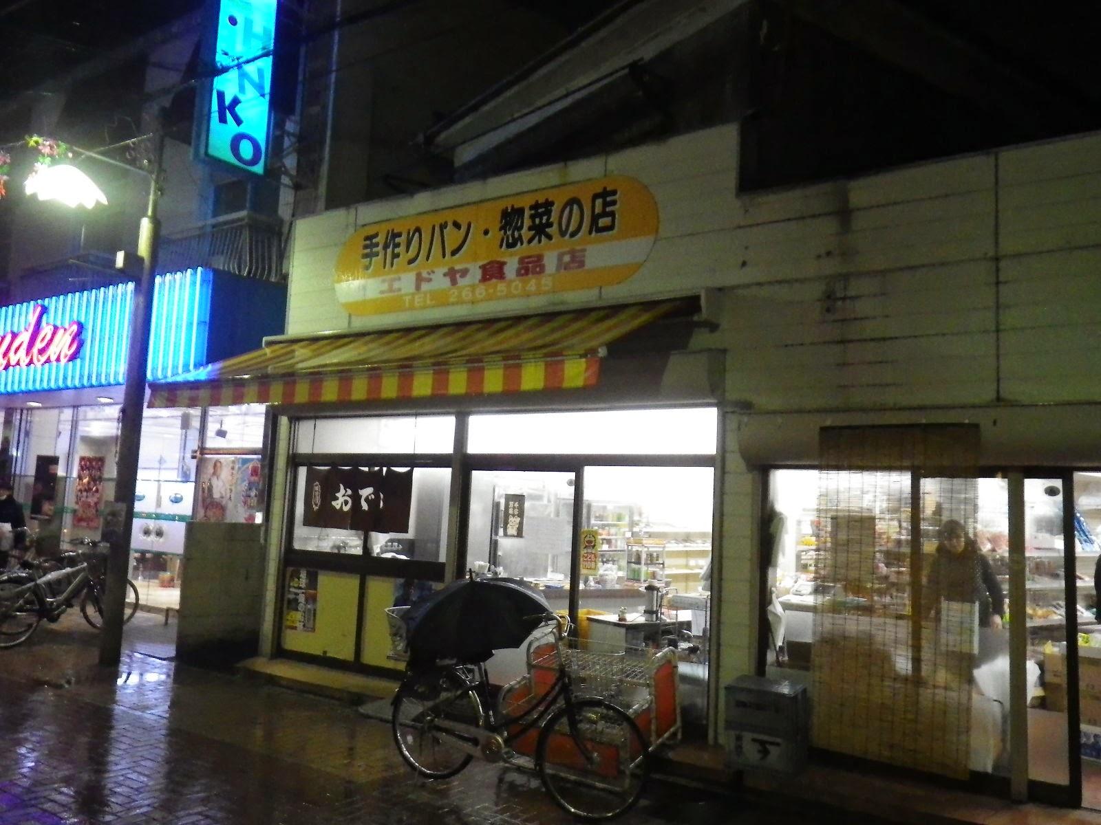 江戸屋食品